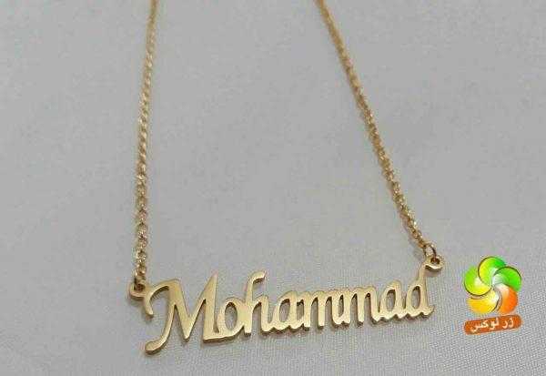 گردنبند اسم محمد