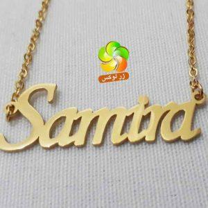 گردنبند اسم سمیرا