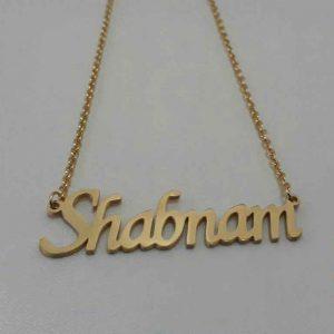 گردنبند اسم شبنم