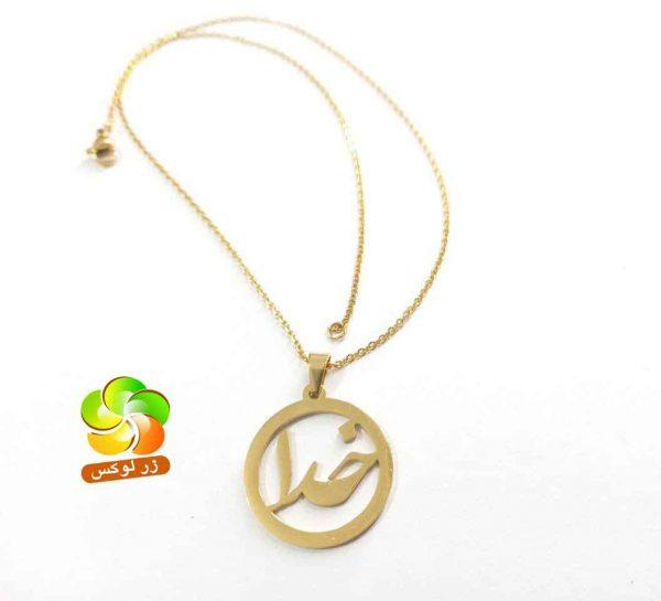 گردنبند خدا استیل طلایی با طراحی زیبا