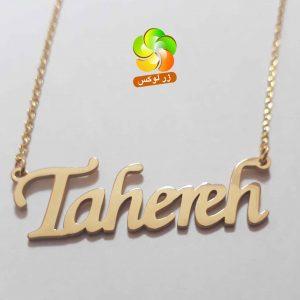 گردنبند اسم طاهره استیل طلایی